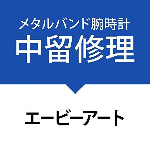 中留(クラスプ)修理サービス腕時計[エービーアート]a.b.art