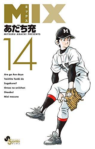MIX (14) (ゲッサン少年サンデーコミックス)の詳細を見る