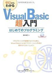 ゼロからわかる VisualBasic超入門