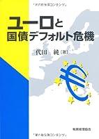 ユーロと国債デフォルト危機
