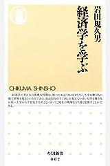 経済学を学ぶ (ちくま新書) Kindle版