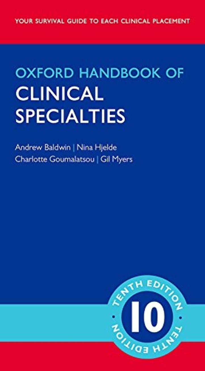 叫ぶ悲惨ワゴンOxford Handbook of Clinical Specialties (Oxford Medical Handbooks)