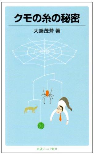 クモの糸の秘密 (岩波ジュニア新書)の詳細を見る