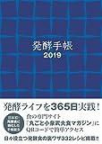 発酵手帳 2019 画像