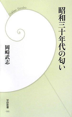 昭和三十年代の匂い (学研新書)の詳細を見る
