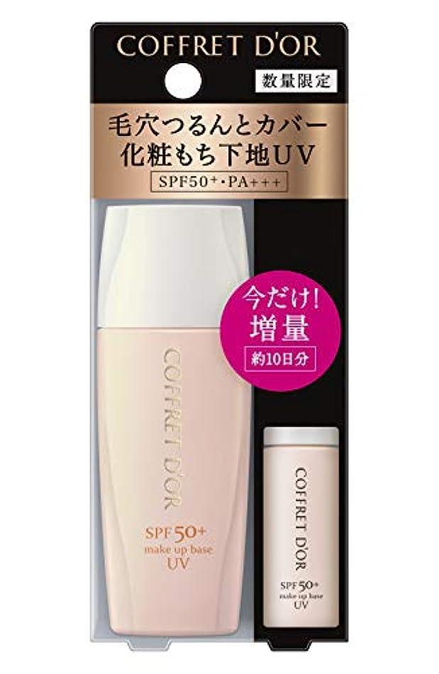 完璧な香水権限コフレドール 毛穴つるんとカバー 化粧もち下地UV 02 増量セット 10日分サンプル付 化粧下地 SPF50+/PA+++