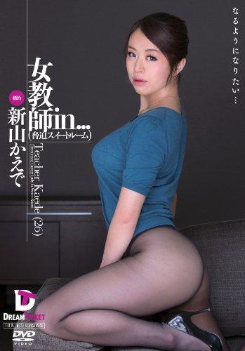 女教師in...(脅迫スイートルーム)Teacher Kaede(26) 標的 新山かえで [DVD] -