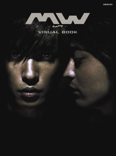 MW VISUAL BOOK (ぴあMOOK)