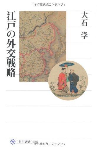 江戸の外交戦略 (角川選書)の詳細を見る