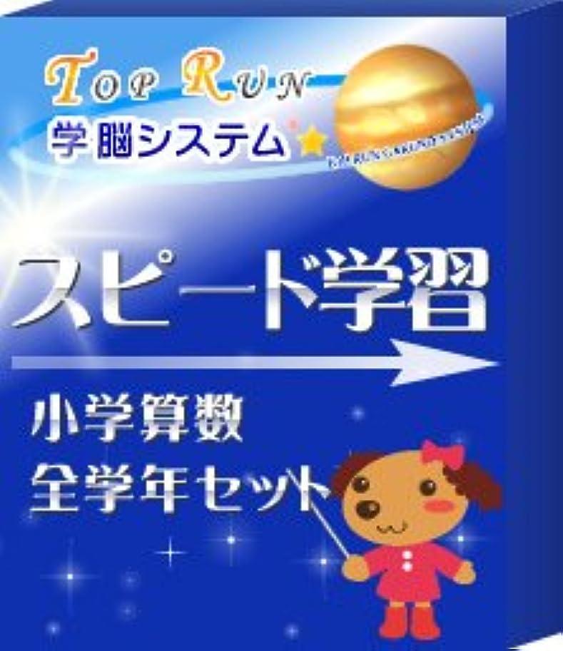 効果タブレット分TOPRUN学脳システム「小学算数 スピード学習」