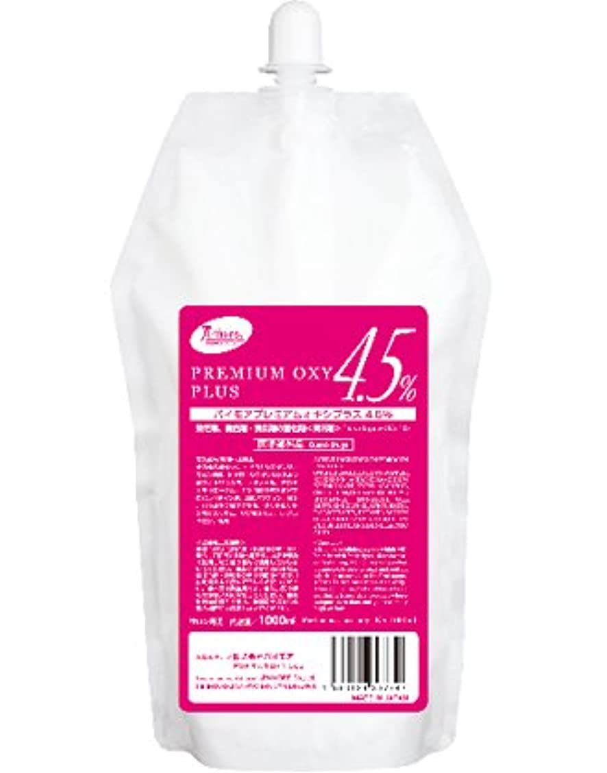 ドアミラープラス暴力的なパイモア プレミアムオキシプラス 4.5%(パウチタイプ) 1000ml [医薬部外品]
