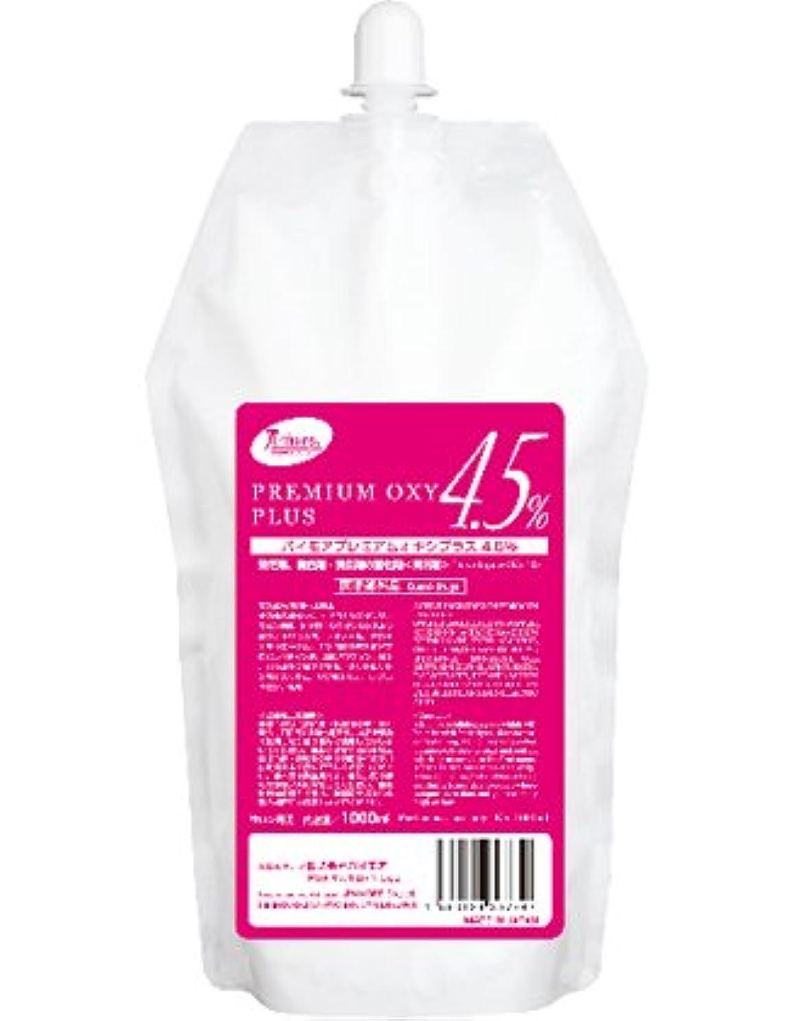 豪華な透明にキャプションパイモア プレミアムオキシプラス 4.5%(パウチタイプ) 1000ml [医薬部外品]