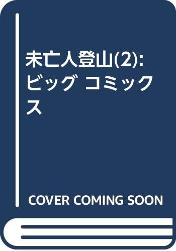 未亡人登山(2): ビッグ コミックス