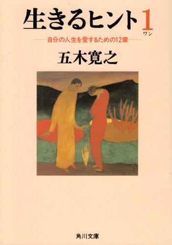 生きるヒント 自分の人生を愛するための12章 (角川文庫)の詳細を見る