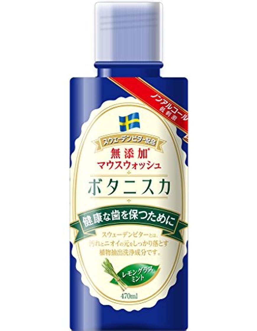 涙知る肯定的ボタニスカ 無添加マウスウォッシュ レモングラス (ノンアルコール) 470ml