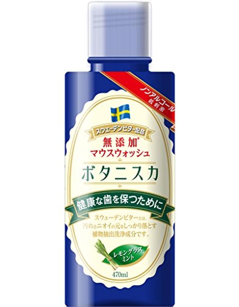 ほうき病者さておきボタニスカ 無添加マウスウォッシュ レモングラス (ノンアルコール) 470ml