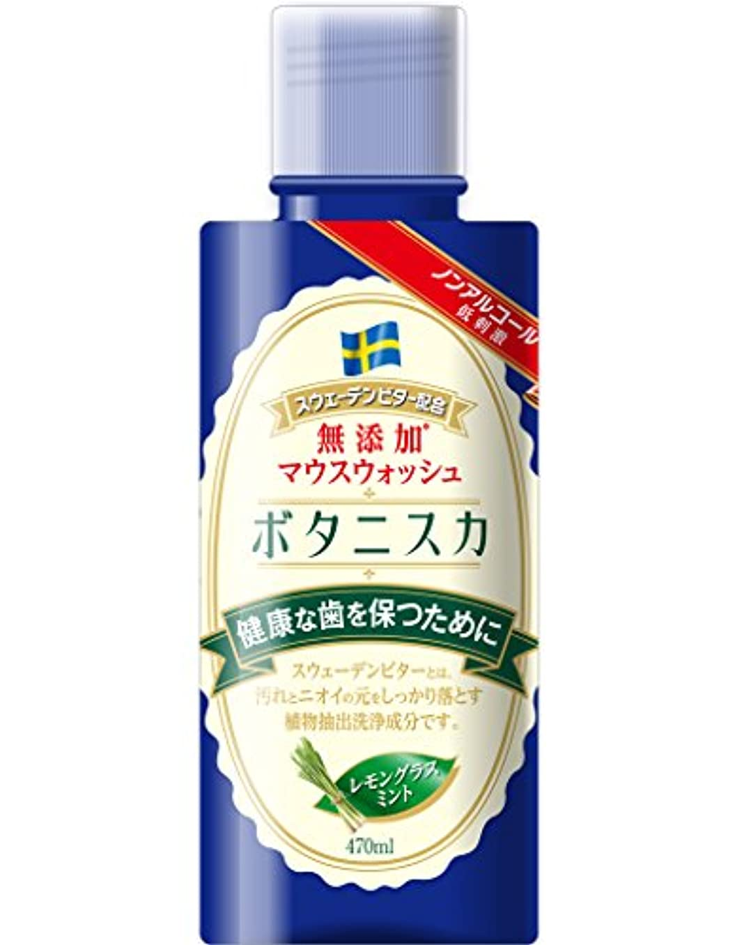 マットレス葉を拾う類似性ボタニスカ 無添加マウスウォッシュ レモングラス (ノンアルコール) 470ml
