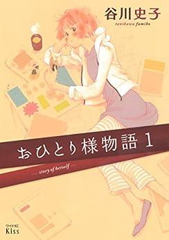 [谷川史子]のおひとり様物語(1) (Kissコミックス)
