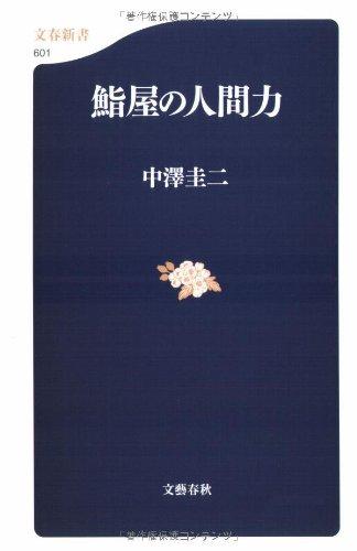 鮨屋の人間力 (文春新書)の詳細を見る