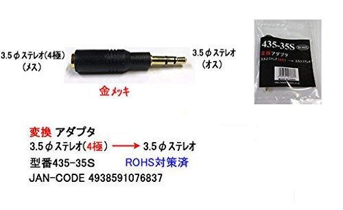 カモン 3.5mmステレオ(4極:メス)→3.5mmステレオ(オス)変換コネクタ【435-35S】
