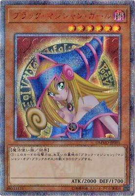 遊戯王/商品同梱カード/DMMD-JP001 ブラック・マジシャン・ガール【20thシークレットレア】