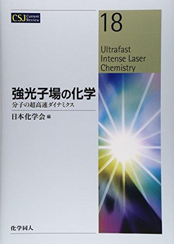 強光子場の化学 :分子の超高速ダイナミクス (CSJ Current Review)