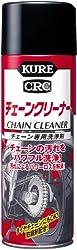 KURE(呉工業) チェーンクリーナー (480ml) チェーン専用洗浄・防錆剤 [ 品番 ] 1024 [HTRC2.1]