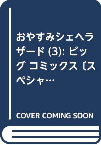 おやすみシェヘラザード (3) (ビッグ コミックス〔スペシャル〕)