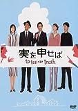 実を申せば (PARCO劇場DVD)