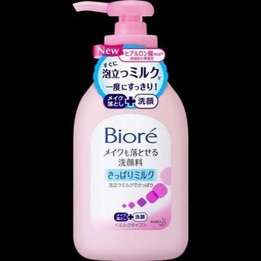 繊維値下げ特異な【まとめ買い】ビオレメイクも落とせる洗顔料 200mlポンプ ×2セット