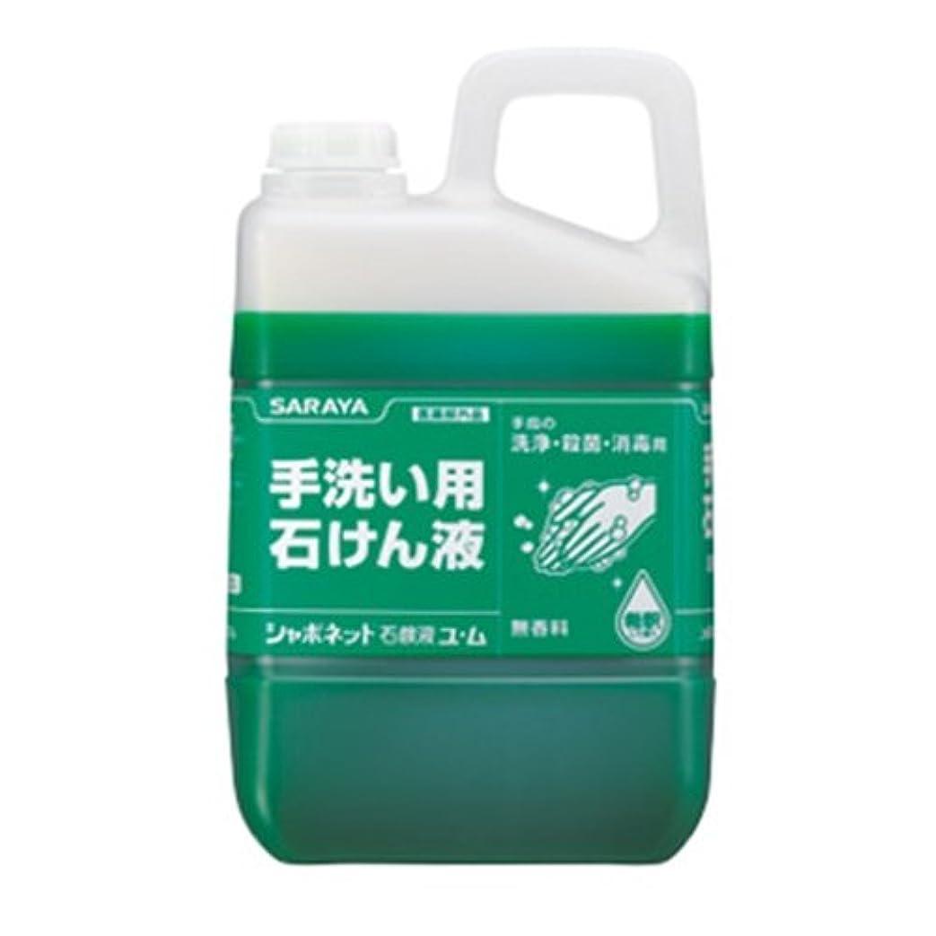 覚えている有限花瓶【ケース販売】30831 手洗い用石けん液 シャボネット石鹸液ユ?ム 3kg×3個