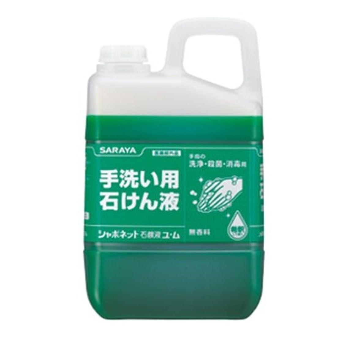 大佐同意細胞【ケース販売】30831 手洗い用石けん液 シャボネット石鹸液ユ?ム 3kg×3個