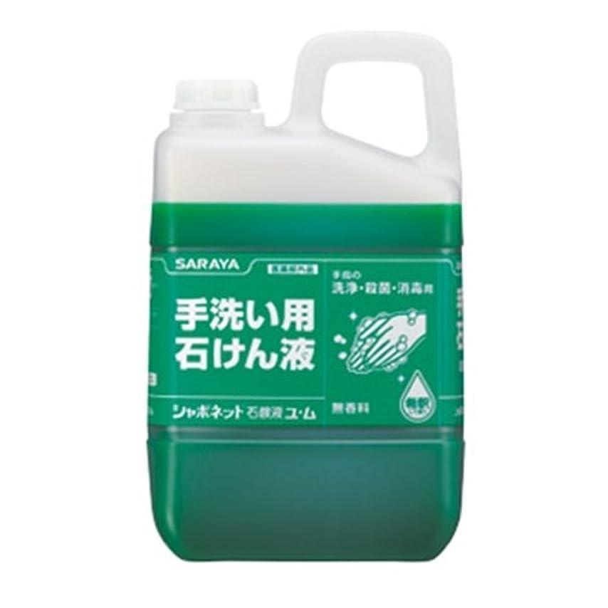【ケース販売】30831 手洗い用石けん液 シャボネット石鹸液ユ?ム 3kg×3個
