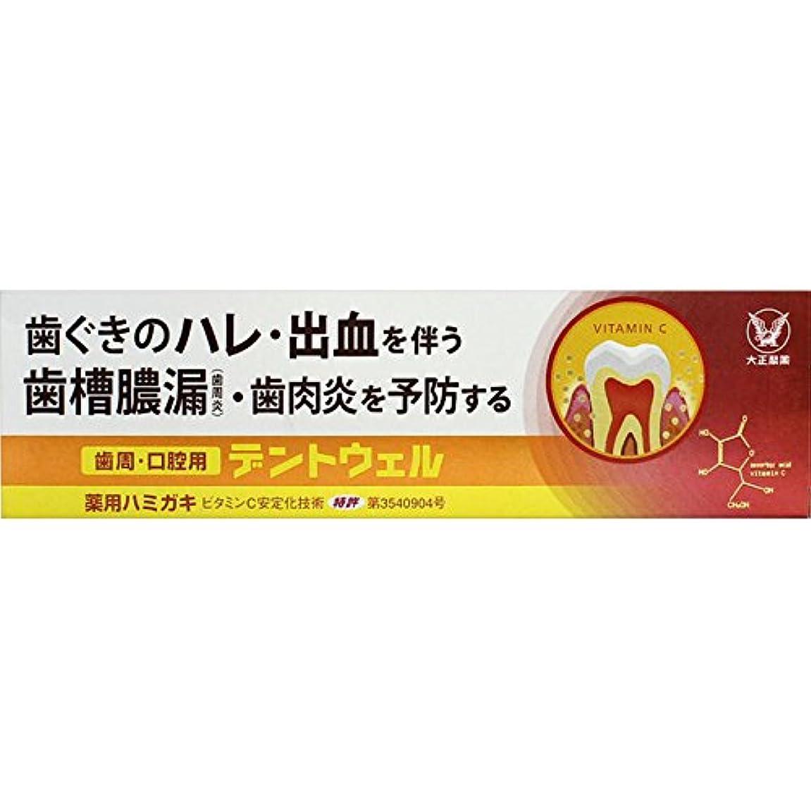 持参トロイの木馬要求する大正製薬 歯周?口腔用デントウェル 100g x 3個セット