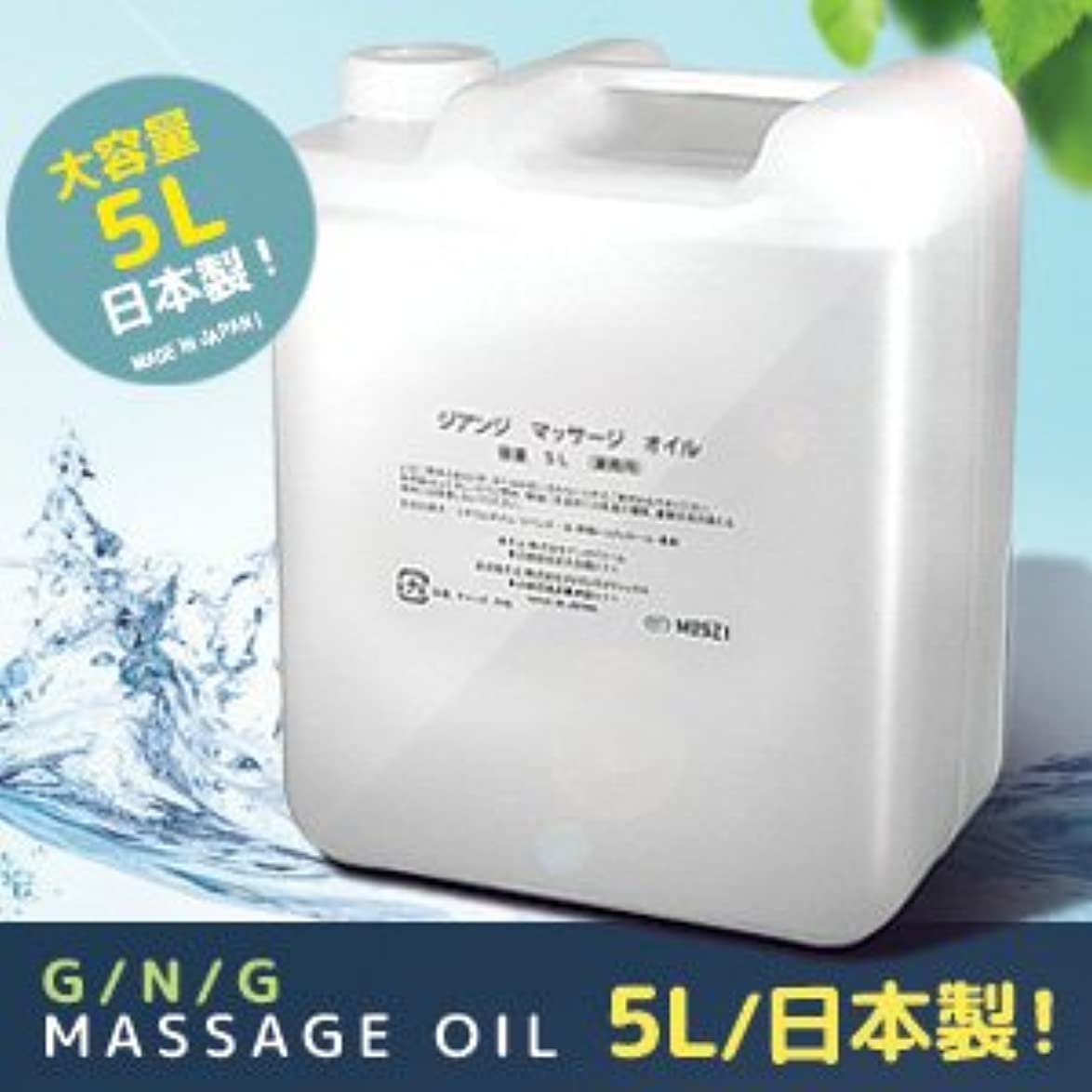 水曜日ブランド名絞る日本製 業務用マッサージオイル 5L 無着色?無香料?スクワラン、ホホバ種子油配合
