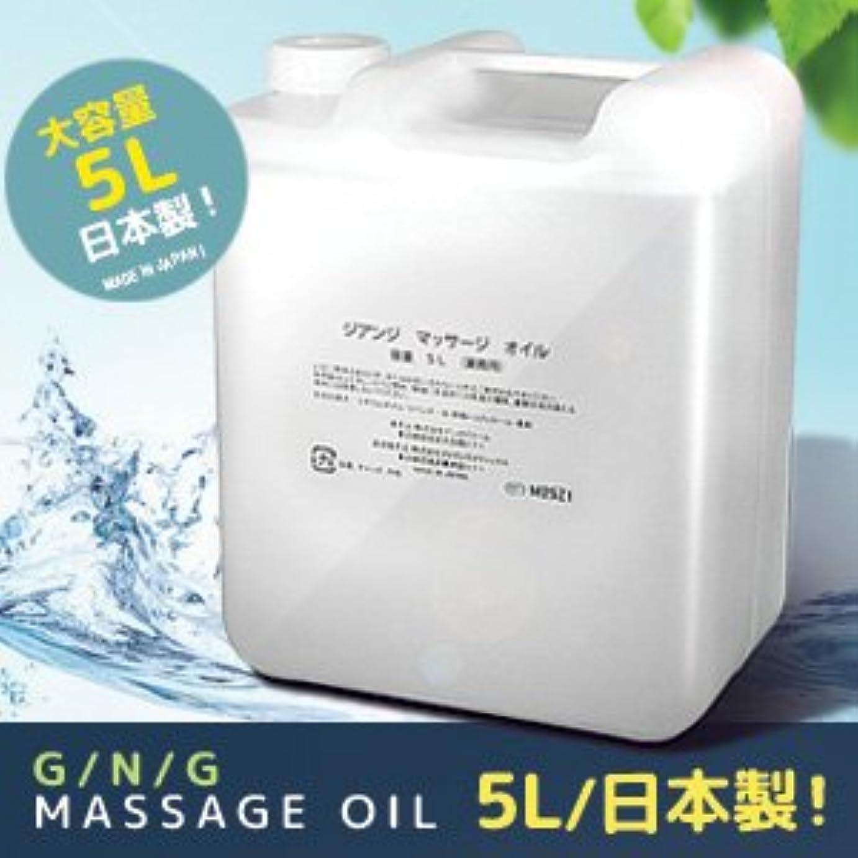 日本製 業務用マッサージオイル 5L 無着色?無香料?スクワラン、ホホバ種子油配合