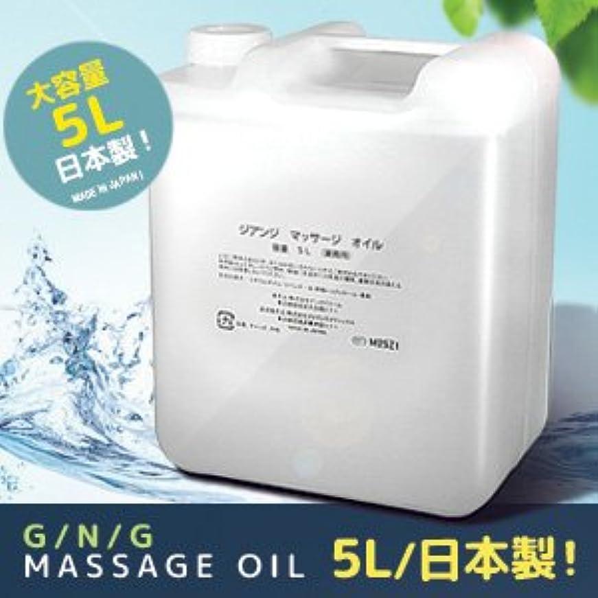 祈り気づかないラジカル日本製 業務用マッサージオイル 5L 無着色?無香料?スクワラン、ホホバ種子油配合