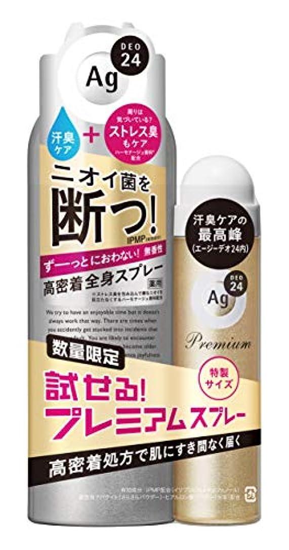 遺体安置所光の口ひげエージーデオ24 パウダースプレー無香性LL(180g)+プレミアムデオドラントスプレーS(40g)セット(医薬部外品)