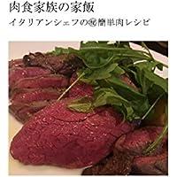 肉食家族の家飯: イタリアンシェフの㊙簡単肉レシピ