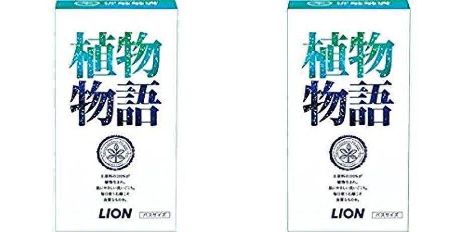 繊細発疹公爵植物物語 化粧石鹸 バスサイズ 箱 140g×3個 ×2セット