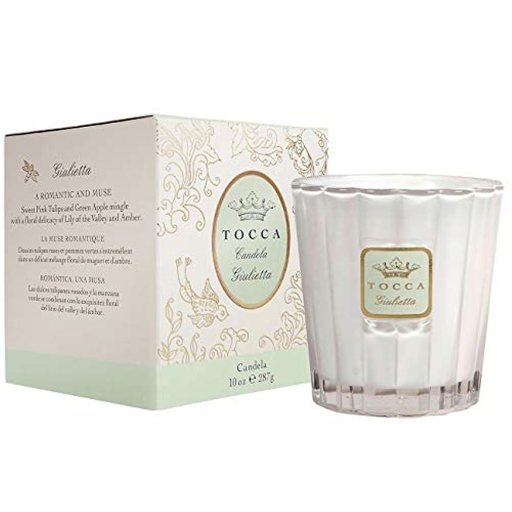 デコラティブ私たち自身忍耐トッカ(TOCCA) キャンドル ジュリエッタの香り 約287g (ろうそく 爽やかで甘い香り)