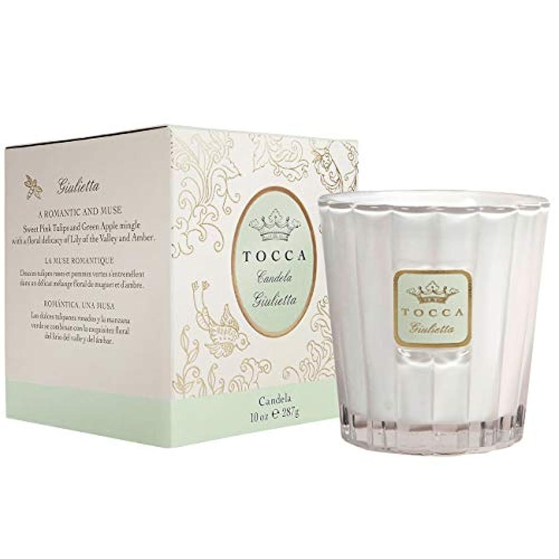 自動チーフ平和的トッカ(TOCCA) キャンドル ジュリエッタの香り 約287g (ろうそく 爽やかで甘い香り)