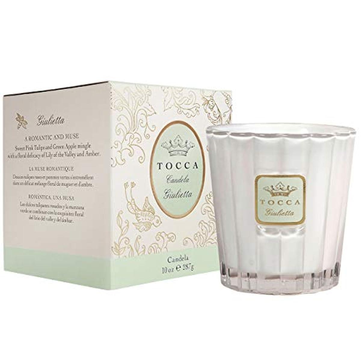 所持担保真鍮トッカ(TOCCA) キャンドル ジュリエッタの香り 約287g (ろうそく 爽やかで甘い香り)