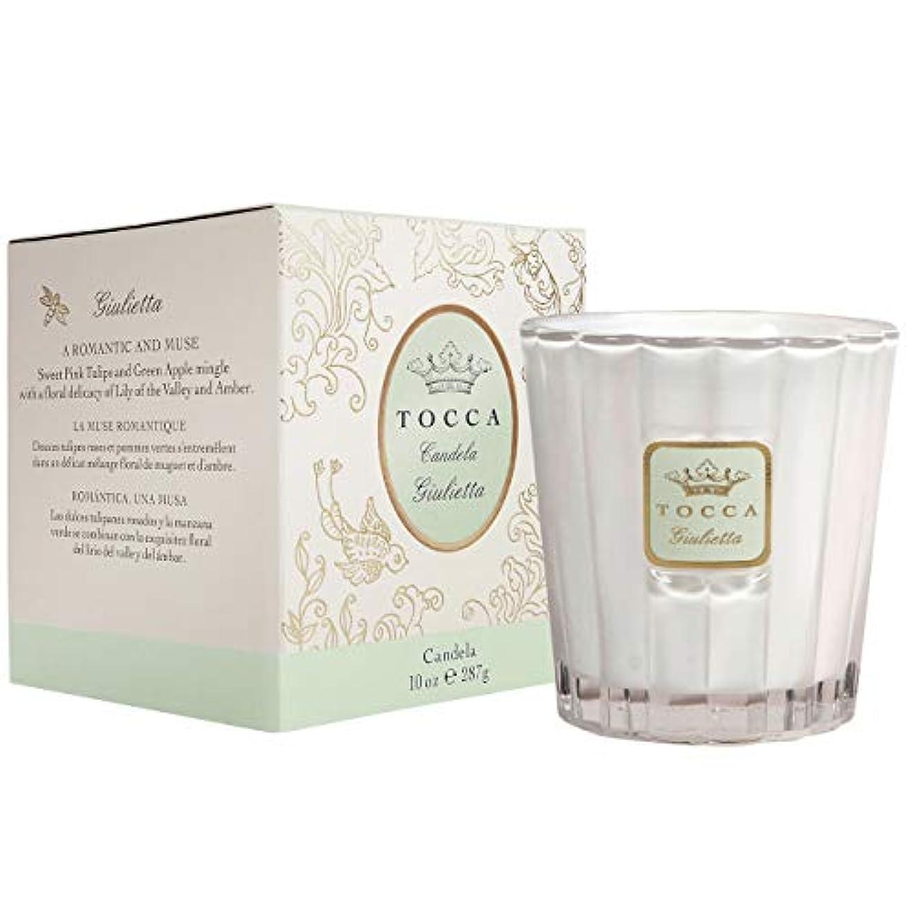 センチメートル中級ライフルトッカ(TOCCA) キャンドル ジュリエッタの香り 約287g (ろうそく 爽やかで甘い香り)