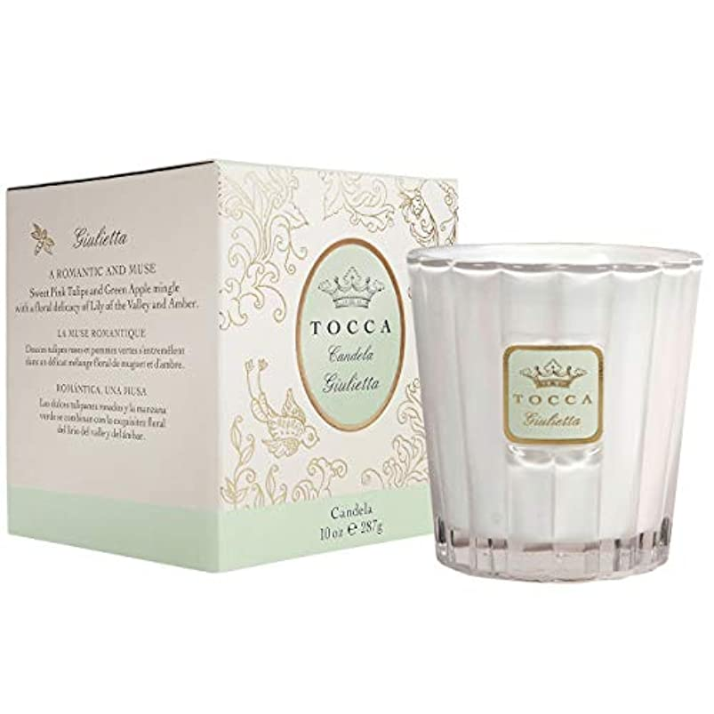 鎮痛剤好奇心盛ビームトッカ(TOCCA) キャンドル ジュリエッタの香り 約287g (ろうそく 爽やかで甘い香り)