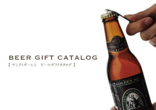 サンクトガーレン 【ビール カタログギフト】