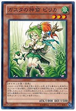 遊戯王/第8期/8弾/PRIO-JP029 ガスタの神裔 ピリカ