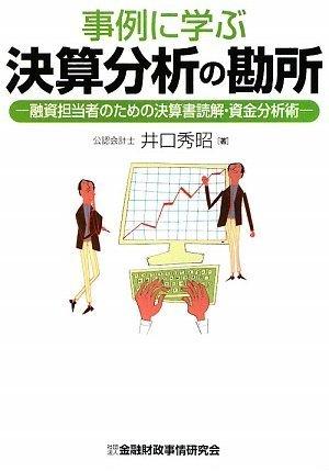 事例に学ぶ決算分析の勘所―融資担当者のための決算書読解・資金分析術の詳細を見る