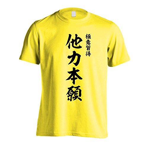 (オモティ)OmoT 極意習得 他力本願 半袖コットンTシャツ イエロー 100