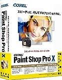 Corel Paint Shop Pro X 乗り換えアップグレード版